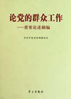 论党的群众工作——重要论述摘编  该书由中宣部理论局组织选编出版,选编了毛泽东、邓小平、江泽民和胡锦涛同志关于党的群众工作的一系列重要论述…[详细]